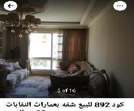 شقة فاخرة للبيع